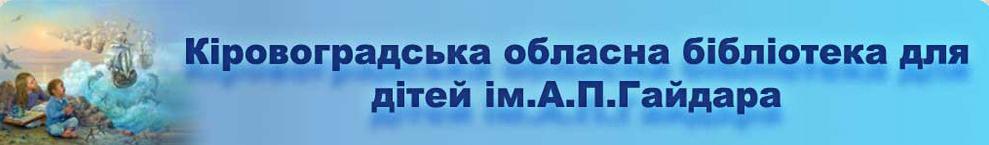 Кіровоградська обласна бібліотека для дітей ім. А.П.Гайдара