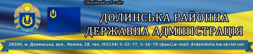 Долинська районна державна адміністрація