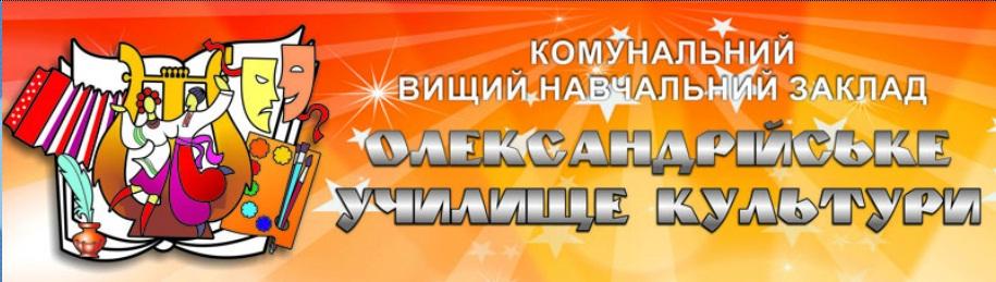 Комунальний вищий навчальний заклад Олександрійське училище культури